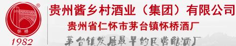 贵州省仁怀市茅台镇怀桥酒厂
